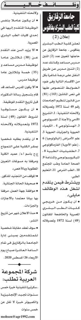وظائف اهرام الجمعة 17/7/2020 العدد الاسبوعي 2