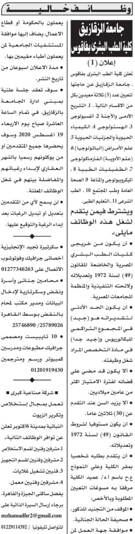 وظائف اهرام الجمعة 17/7/2020 العدد الاسبوعي 3