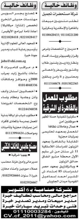 وظائف اهرام الجمعة 17/7/2020 العدد الاسبوعي 4