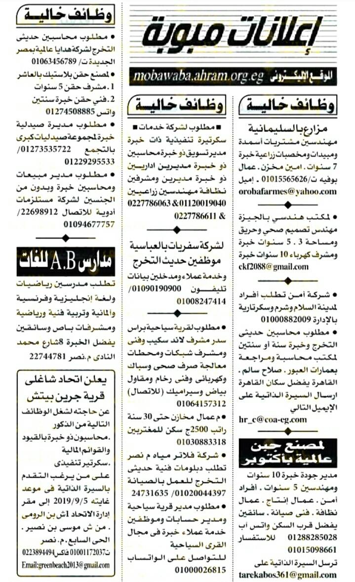 وظائف اهرام الجمعة 23/10/2020 العدد الاسبوعي 17