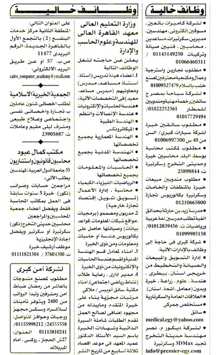 وظائف اهرام الجمعة 23/10/2020 العدد الاسبوعي 16