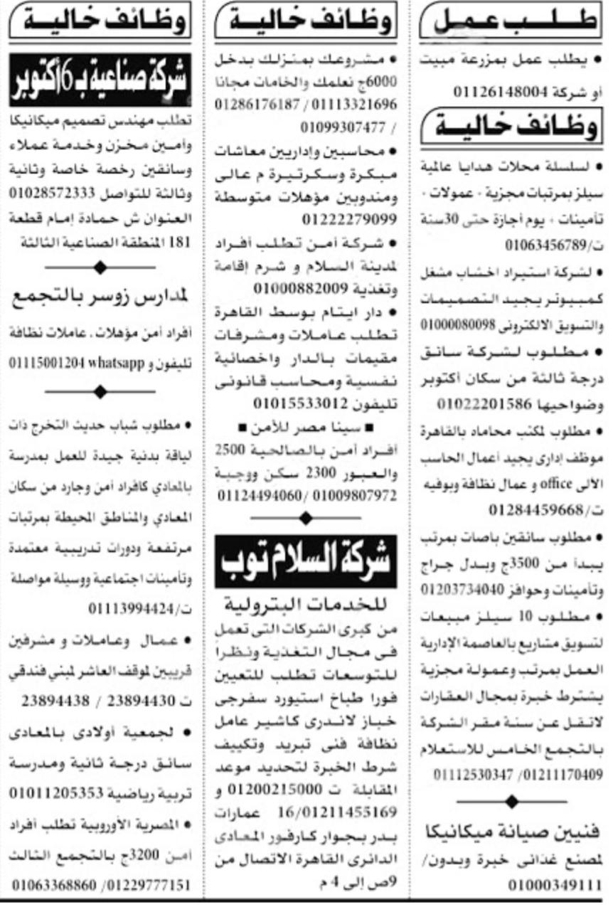 وظائف اهرام الجمعة 23/10/2020 العدد الاسبوعي 15