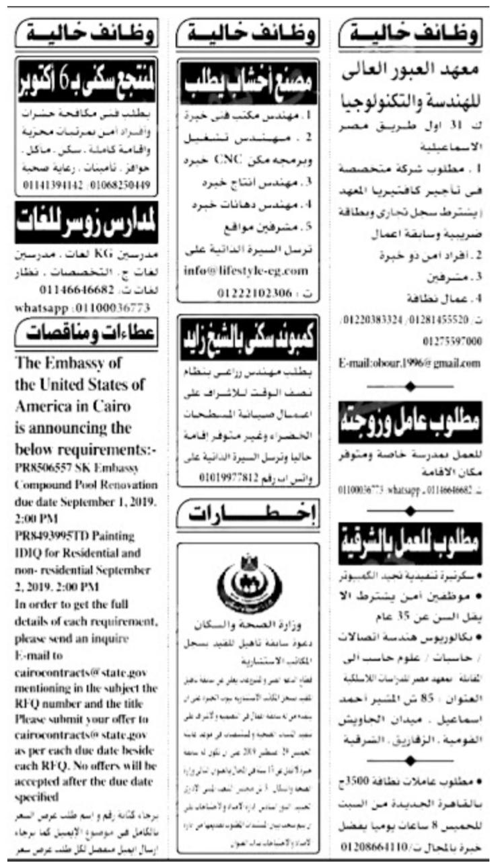 وظائف اهرام الجمعة 23/10/2020 العدد الاسبوعي 14