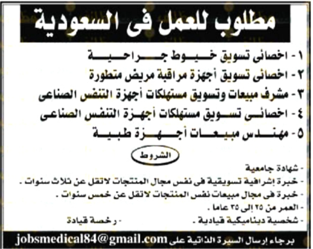 وظائف اهرام الجمعة 23/10/2020 العدد الاسبوعي 12