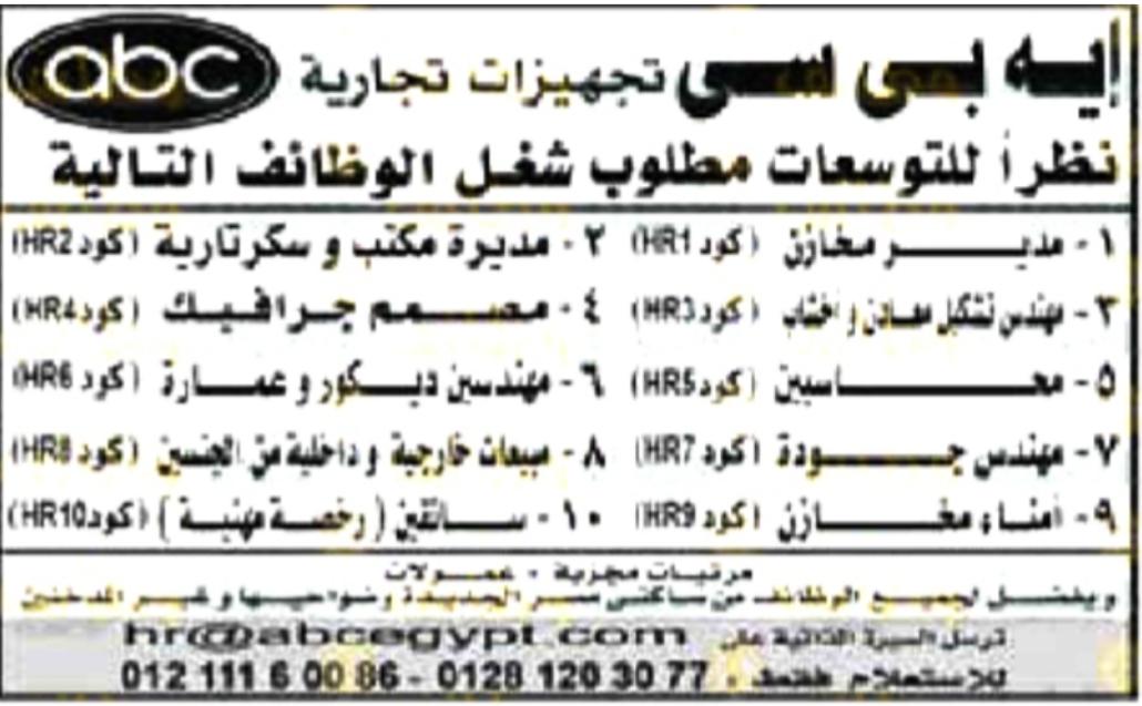 وظائف اهرام الجمعة 23/10/2020 العدد الاسبوعي 11