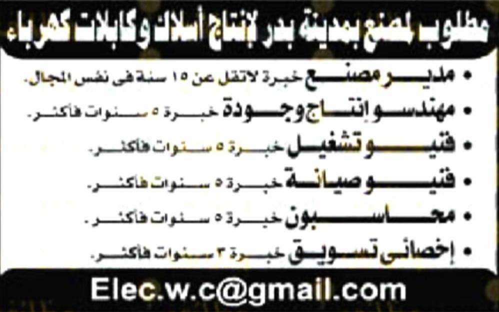 وظائف اهرام الجمعة 23/10/2020 العدد الاسبوعي 10