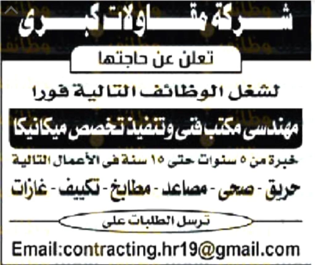 وظائف اهرام الجمعة 23/10/2020 العدد الاسبوعي 9