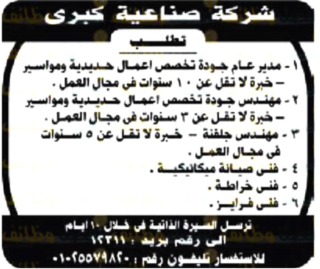 وظائف اهرام الجمعة 23/10/2020 العدد الاسبوعي 8