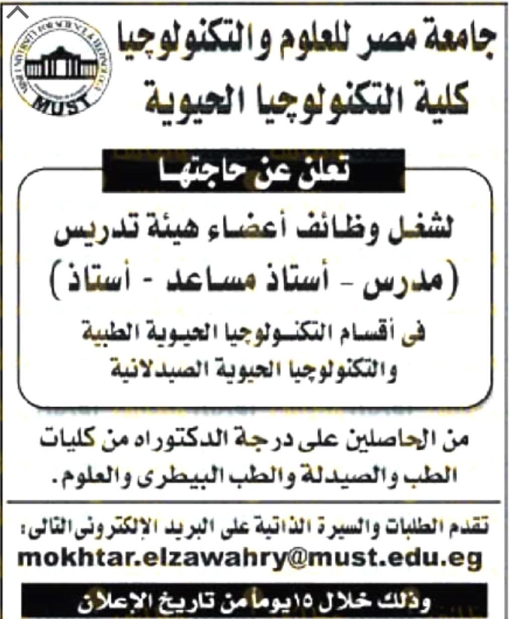 وظائف اهرام الجمعة 23/10/2020 العدد الاسبوعي 7