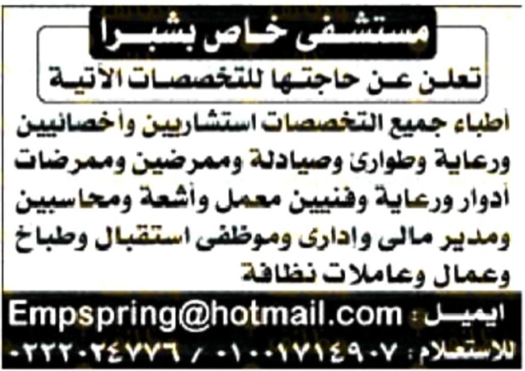 وظائف اهرام الجمعة 23/10/2020 العدد الاسبوعي 5