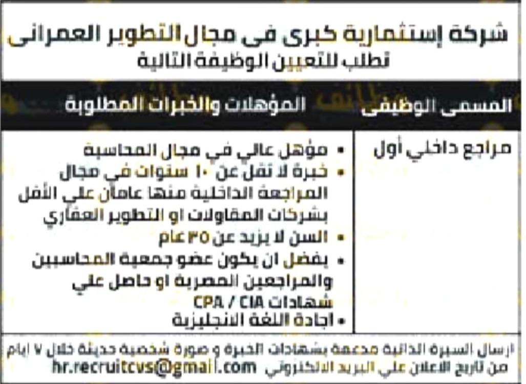 وظائف اهرام الجمعة 23/10/2020 العدد الاسبوعي 4