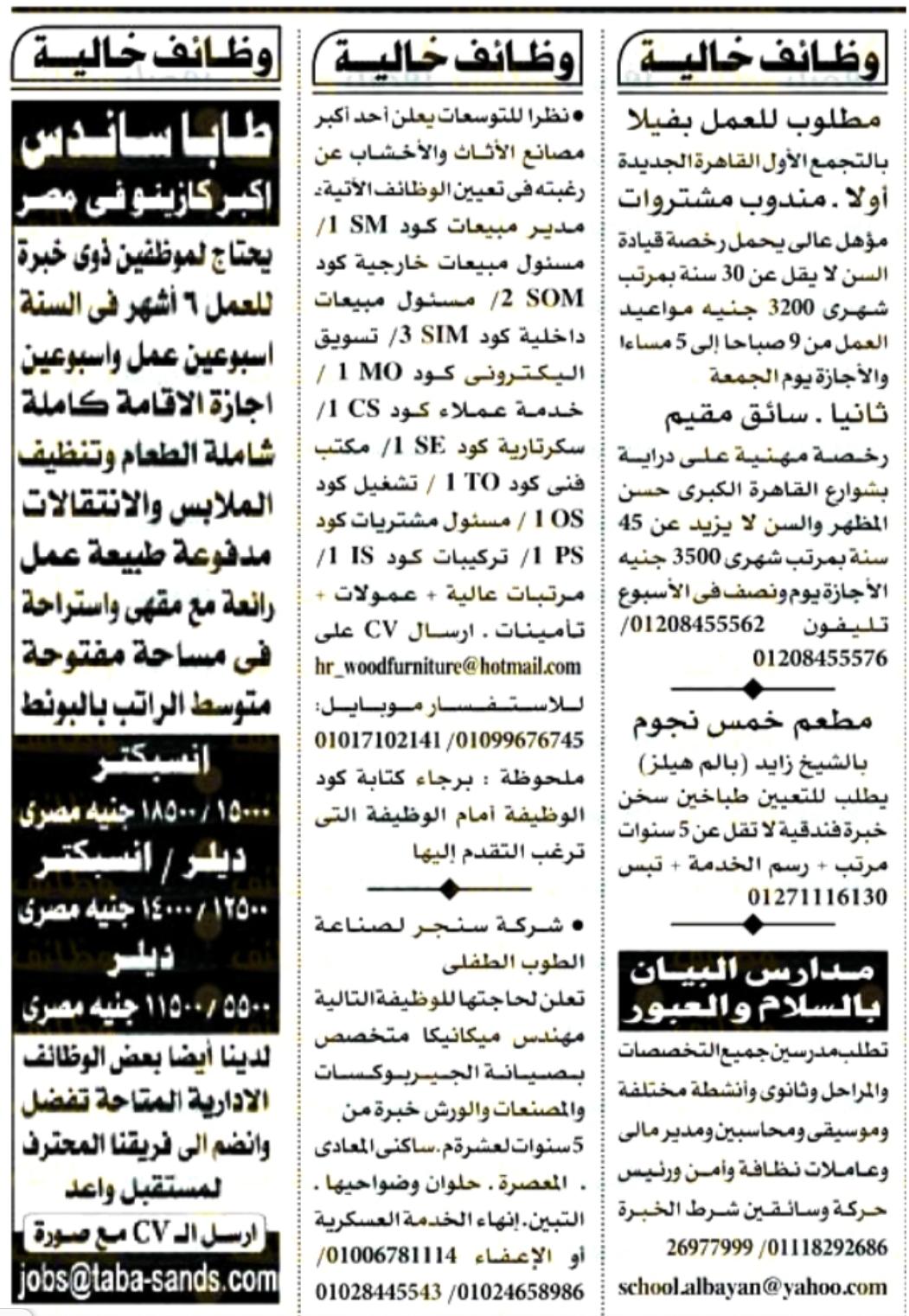وظائف اهرام الجمعة 23/10/2020 العدد الاسبوعي 3