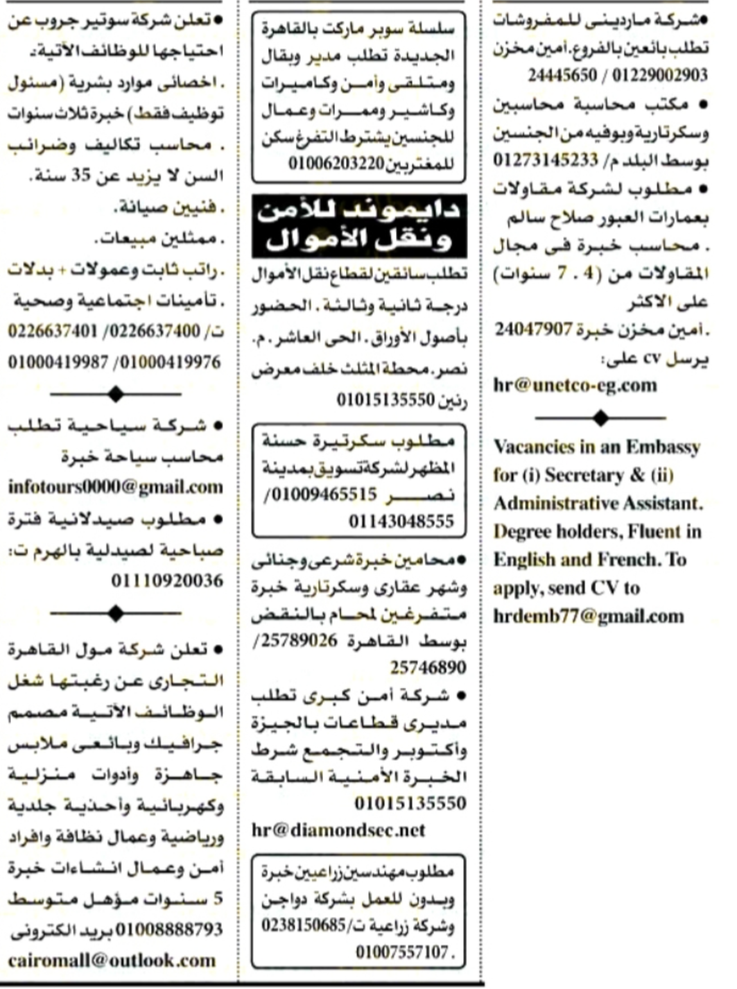 وظائف اهرام الجمعة 23/10/2020 العدد الاسبوعي 2