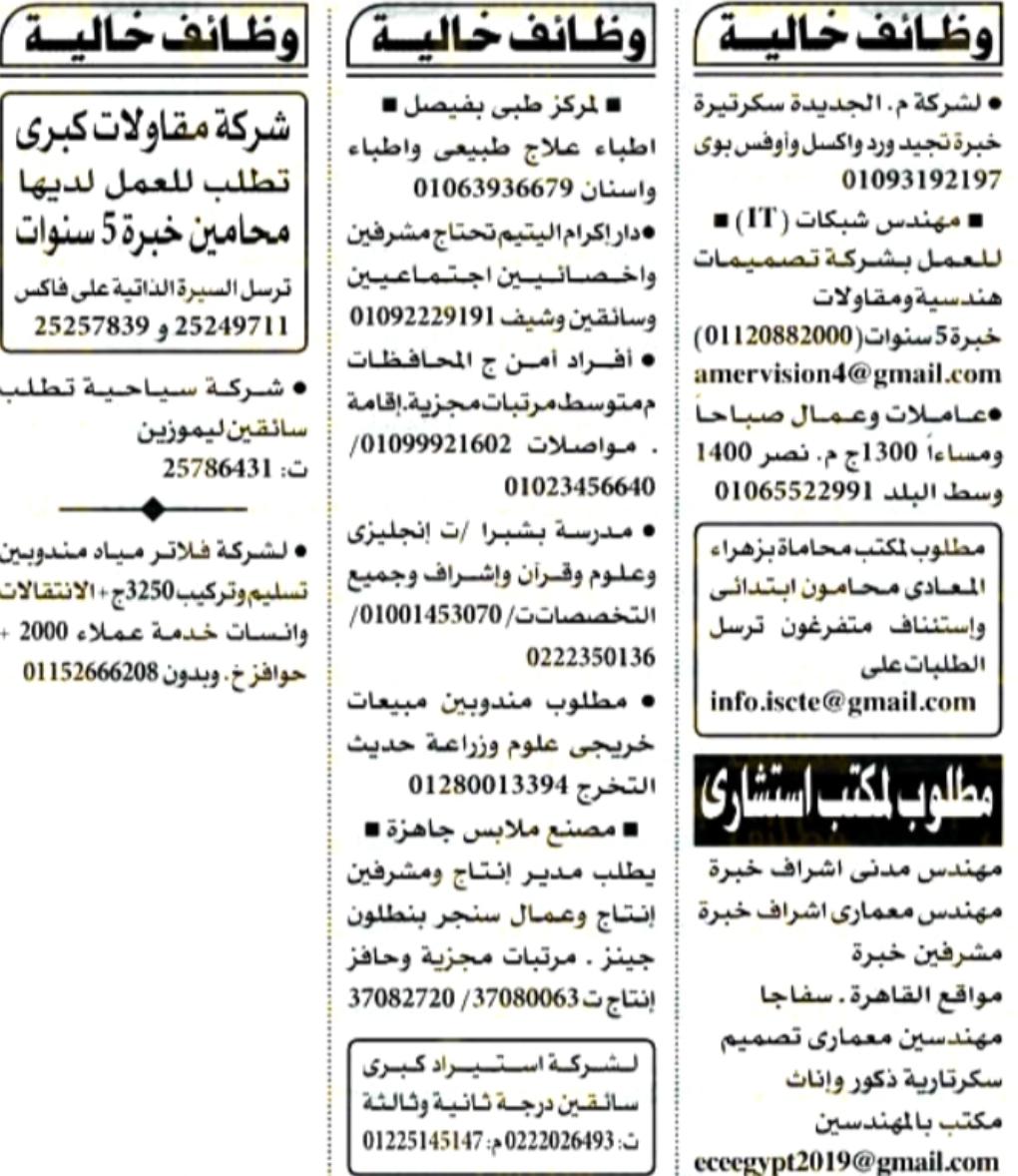 وظائف اهرام الجمعة 23/10/2020 العدد الاسبوعي 1