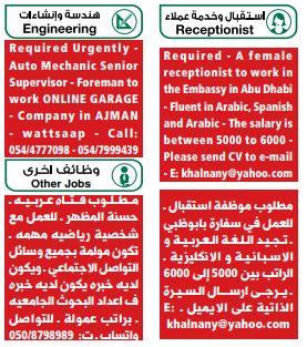 وظائف الوسيط مصر