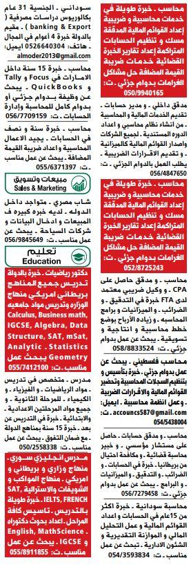 وظائف خالية من جريدة الوسيط عدد الجمعة 11/6/2021 2