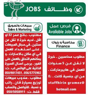 وظائف خالية من جريدة الوسيط عدد الجمعة 11/6/2021 4