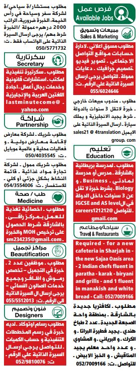 وظائف خالية من جريدة الوسيط عدد الجمعة 11/6/2021 5