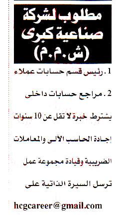 وظائف اهرام الجمعة 7/5/2021 العدد الاسبوعي 2