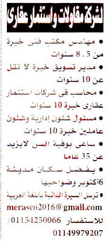 وظائف اهرام الجمعة 7/5/2021 العدد الاسبوعي 4