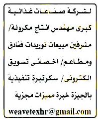 وظائف اهرام الجمعة 7/5/2021 العدد الاسبوعي 6
