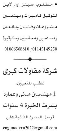 وظائف اهرام الجمعة 24/9/2021 العدد الاسبوعي 1