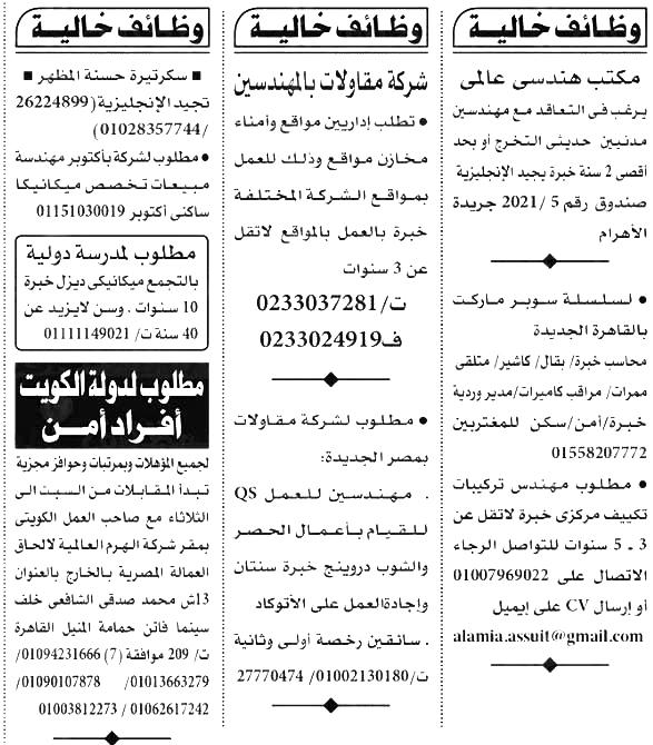 وظائف اهرام الجمعة 24/9/2021 العدد الاسبوعي 2