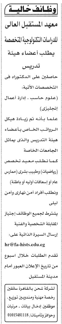 وظائف اهرام الجمعة 24/9/2021 العدد الاسبوعي 3
