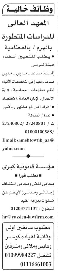 وظائف اهرام الجمعة 24/9/2021 العدد الاسبوعي 4