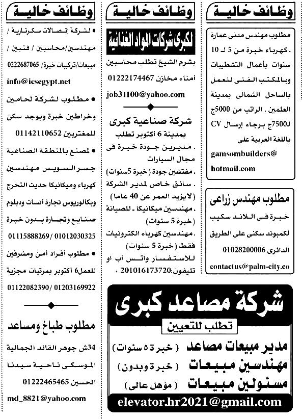 وظائف اهرام الجمعة 24/9/2021 العدد الاسبوعي 5