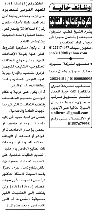 وظائف اهرام الجمعة 24/9/2021 العدد الاسبوعي 6