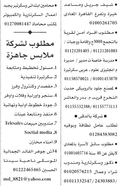 وظائف اهرام الجمعة 24/9/2021 العدد الاسبوعي 7