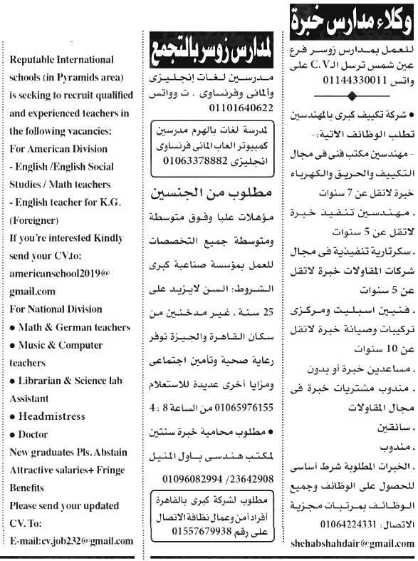 وظائف اهرام الجمعة 24/9/2021 العدد الاسبوعي 8
