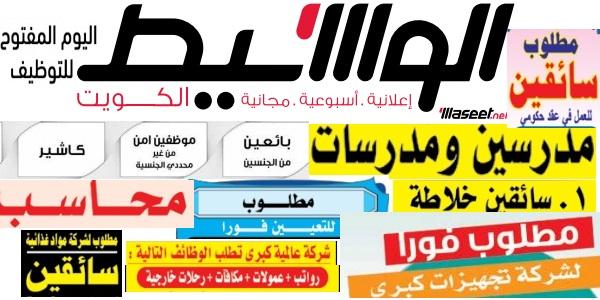 وظائف الوسيط الكويت الجمعة 8/10/2021