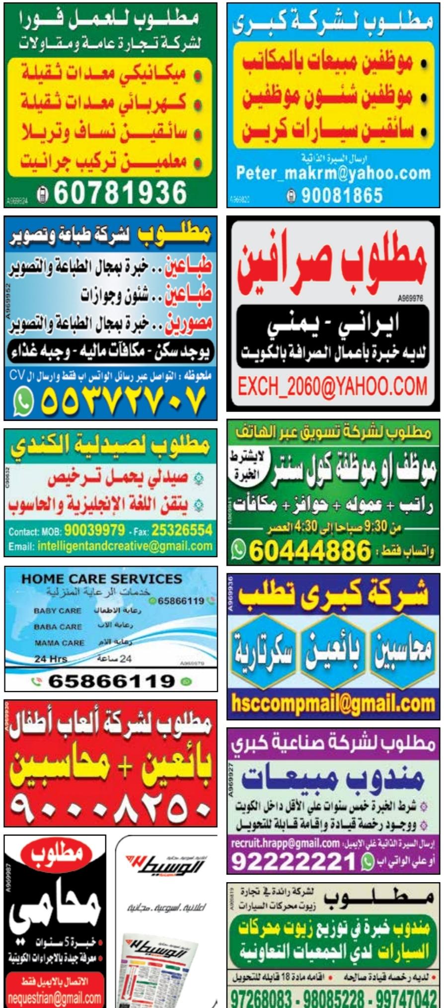 وظائف الوسيط الكويت الجمعة 8/10/2021 3