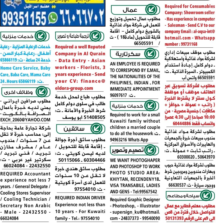 وظائف الوسيط الكويت الجمعة 8/10/2021 4