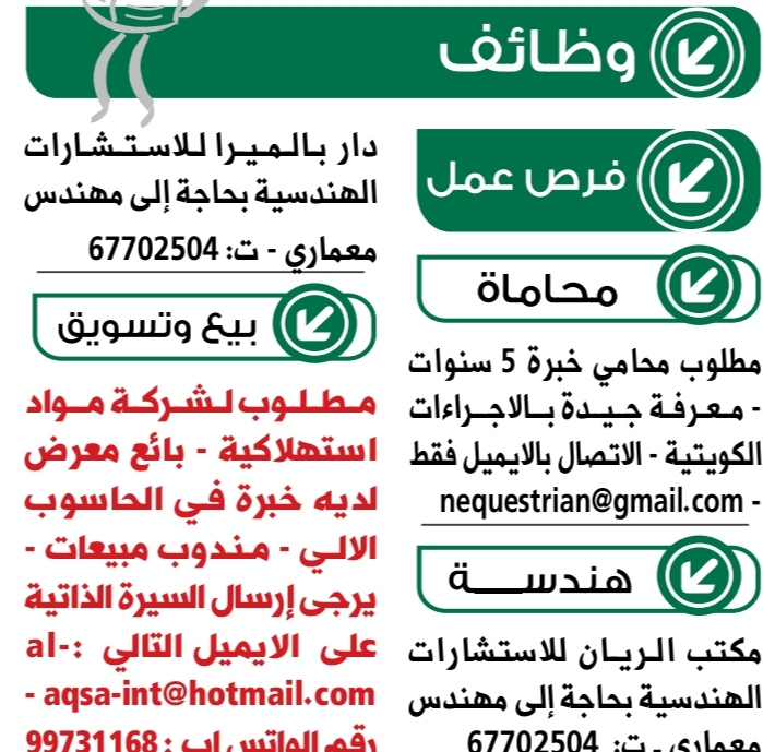 وظائف الوسيط الكويت الجمعة 8/10/2021 5